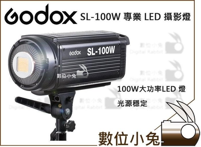 數位小兔【Godox 神牛 SL-100W LED 攝影燈 公司貨】持續光 太陽燈 採訪燈 補光燈 錄影燈 白光 棚燈