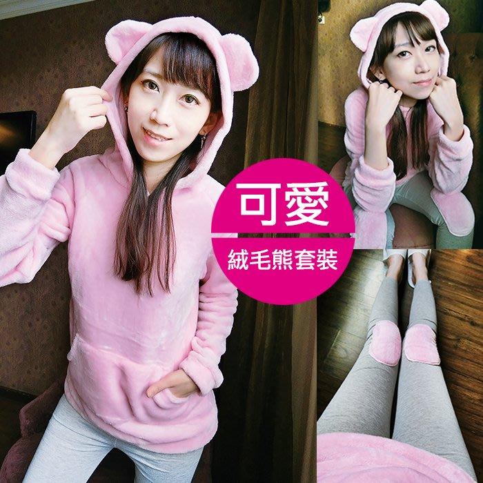 【JS 姊妹時代】【F17812】冬季保暖卡哇伊可愛熊毛絨上衣+毛絨長褲套裝