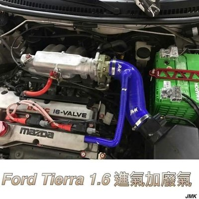 Tierra 1.6進氣加廢氣管
