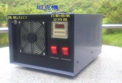 超強可移動型工商用臭氧機#殺菌#除臭#除甲醛#K味--抑制流感利器---坦克機