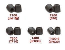 視聽影訊 一卡三對 Comply T100 T160 T200 T400 T500 耳道式.專用海棉.耳塞(請告知型號)