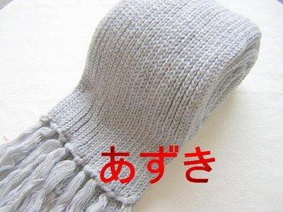 MIT製-簡單美感針織仿手勾織系-純色長型圍巾.年度特價-現貨下標區