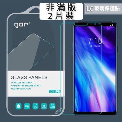 GOR【LG非滿版】G7 G6 G5 G4 V40 V30 V10 K10 GPRO2 保護貼 玻璃貼 玻璃保護貼