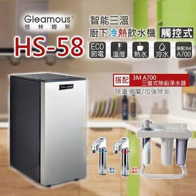 刷卡價【清淨淨水店】T-Seven HS58智能電控LED廚下雙溫開飲機/搭三道3M A700 -17500元。