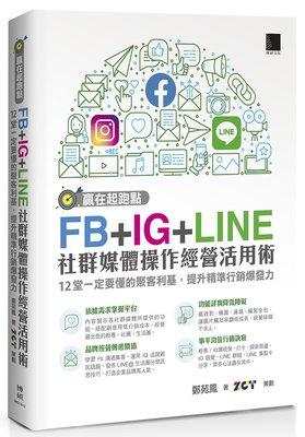 9789864344666 【大師圖書博碩文化】贏在起跑點!FB+IG+LINE社群媒體操作經營活用術:12堂一定要懂的聚客利基,提升精準行銷爆發力