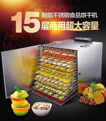 原廠UCK商用不銹鋼食物乾燥機烘乾機 不鏽鋼溫控乾果機烘肉乾機蔬菜脫水機烘烤機 乾香菇 芒果乾鳳梨乾