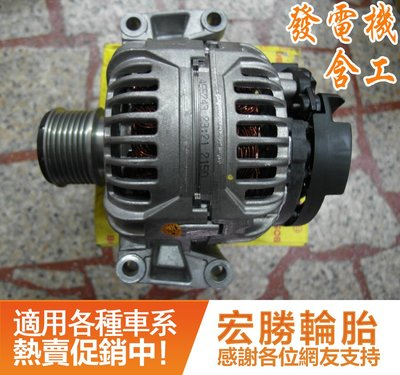 發電機完工價{國產車2500元起 進口車4000元起}VW福斯 SHARAN TOURAN PHAETON B55 B6