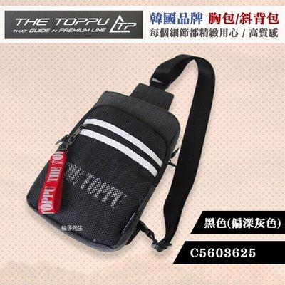 韓國品牌 THE TOPPU 單肩包 C5603625 胸包 後背包 側背包 滑順拉鍊 優質設計 免運 柚子先生