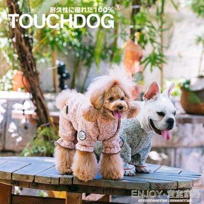 寵物毛衣 寵物狗狗衣服泰迪比熊小型犬情侶裝四腳衣毛衣 『桃子雜貨鋪』