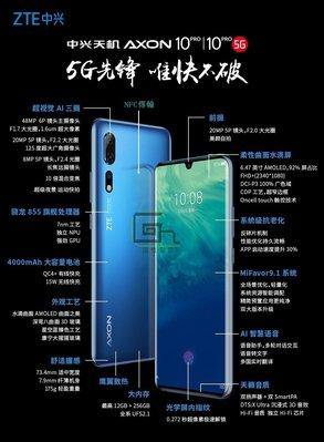 【國恒包保養】▀▀ ZTE AXON 10 PRO(8+256GB)▀▀ 驍龍855+20倍混合變焦+無線快充+HIFI晶片+有NFC+全新(有影片介紹)