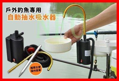 【釣魚吸水器】抽水器 取水器 打水器 吸水機 取水機 抽水機 自動抽水器 釣具 漁具 垂釣 生活居家 戶外 釣魚 用品