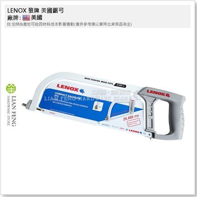 """【工具屋】LENOX 12"""" 300mm 美國鋸弓 狼牌 1805722 HACKSAW 手鋸弓 手拉鋸 水管鋸 鐵板鋸"""