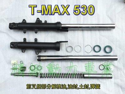 [精製動力] T-MAX 530 前叉 換油 油封 土封 專業治具施工 台灣第一家細部分解專業施工 正叉 倒叉 前叉油 前叉換油 強化彈簧 強力彈簧