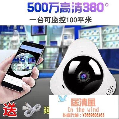 【漫遊】節交換禮物 360度全景攝像頭 家用wifi無線手機遠程高清夜視監視器yoosee監控