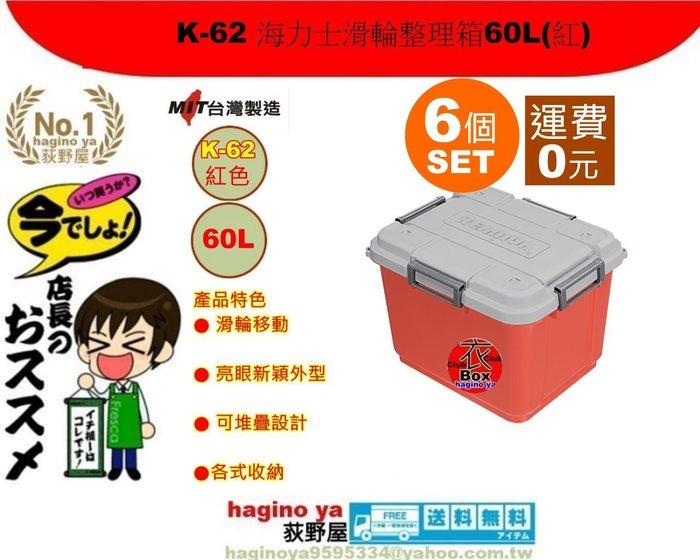 荻野屋「6個運費0元」 K-62 海力士滑輪整理箱60L(紅)/收納箱/置物箱/玩具箱/掀蓋整理箱/K62/直購價