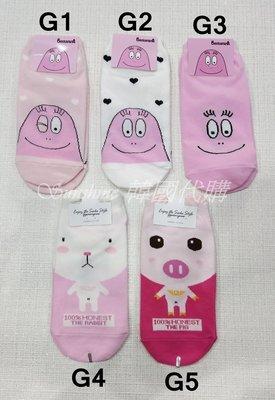 現貨 韓國製 小豬 泡泡先生 兔子 短襪 襪子 22-25cm
