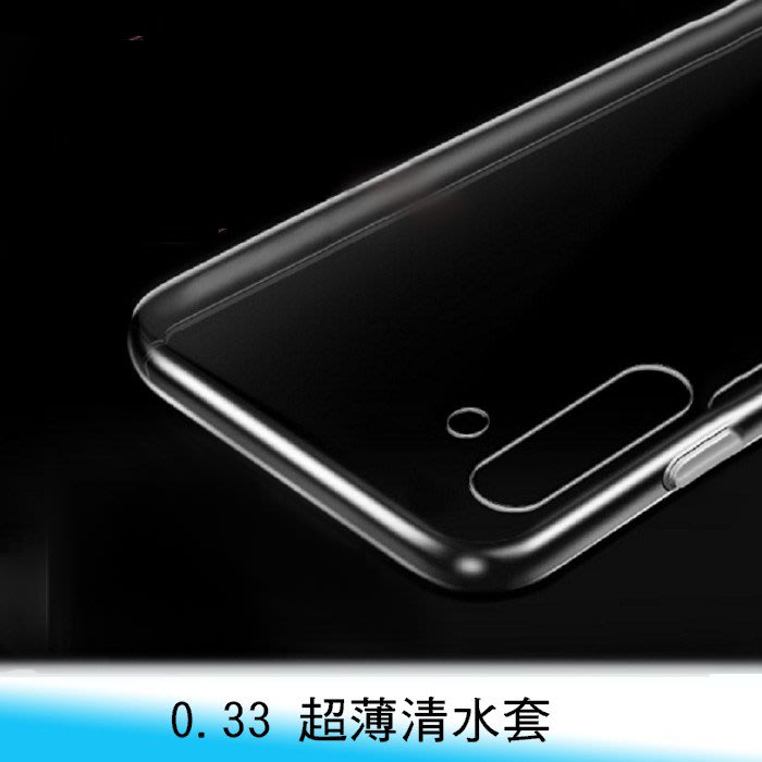 【台南/面交】超薄 OPPO Realme 3 0.33mm 隱形/透明 TPU 軟殼/清水套/保護套/軟套/手機殼