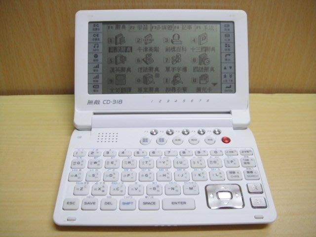 :: NiKo HoUsE ::【無敵BESTA】CD-318 電子字典 / 翻譯機(1)