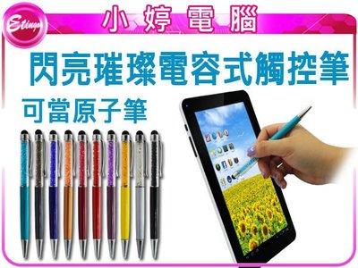 【小婷電腦*觸控】全新 閃亮璀璨電容式觸控筆 1入/可當原子筆/iPad/iPhone/手機/平板 含稅