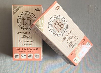 現貨 日本旅美人礦物BB霜 (40g)