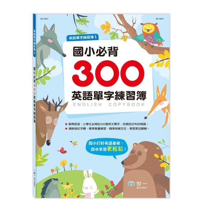 比價網~~世一 B214601 國小必背300英語單字練習簿