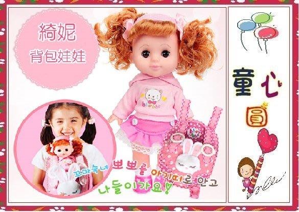 綺妮背包娃娃 ~ST安全玩具◎童心玩具1館◎
