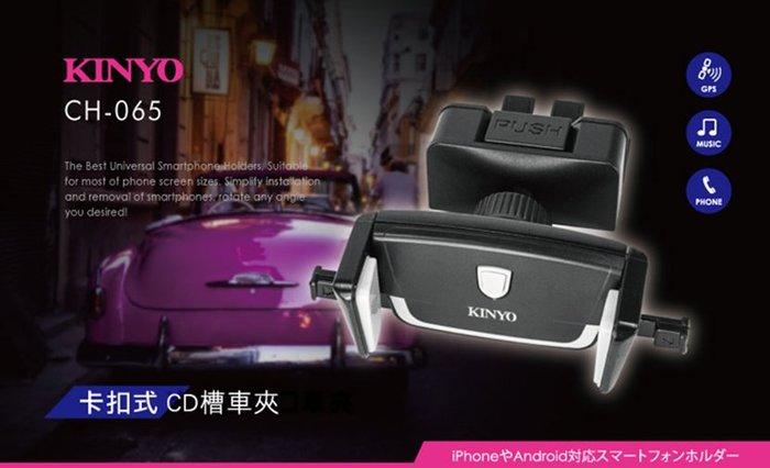 ☆台南PQS☆KINYO 卡扣式 CD槽車夾 CH-065 適用6时以下手機 360度 橡膠止滑墊 ABS塑膠
