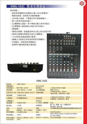 【昌明視聽】SHOW XMG-102C 混音器 內置有100種的預設24位DSP效果 4MIC平衡線路輸入 4立體聲輸入