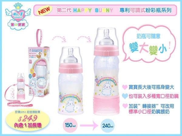 媽咪樂園【第一寶寶免洗奶瓶 第二代粉色 】拋棄式奶瓶可變150ml 240ml 裝奇哥優生貝親母乳實感奶嘴寬口徑