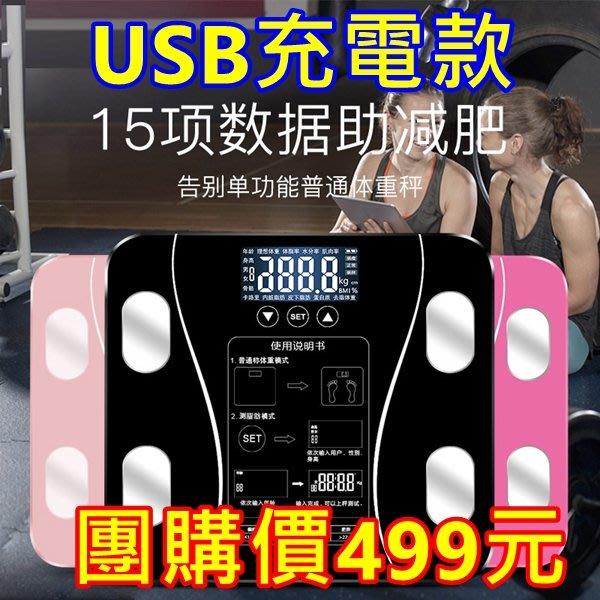 ☆女孩衣著☆2019 15項功能 精準體重計 體重秤 體重機 健康電子秤 體重器 脂肪秤 體脂秤USB充電(NO.60)