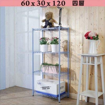 臥室/書房/客廳【家具先生】R-DA-SH095B 藍烤漆60x30x120cm四層鎖接管置物架/波浪架 斗櫃 衣櫃