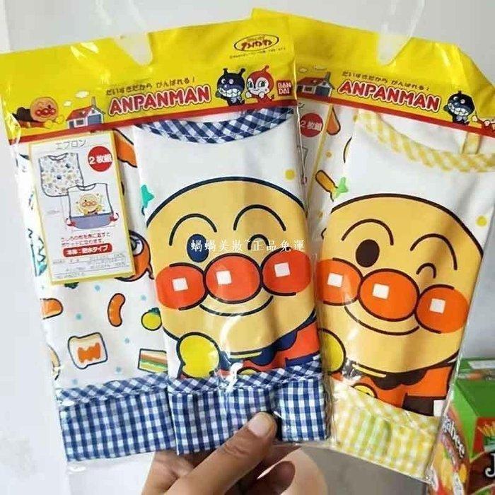 日本進口面包超人圍嘴嬰兒童防水食飯兜2枚組入外出便攜速干