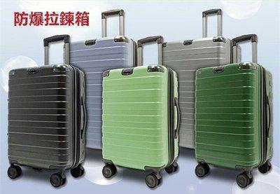 旅行箱防盜拉鍊 28吋 行李箱 大輪飛機輪 可加大 多色可選 免運 薇娜皮飾 台中市
