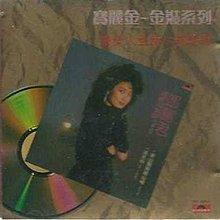 1989 銀圈版 非常好聲 CD冇花 鄧麗君 Teresa Tang 漫步人生路