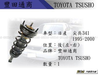 938嚴選 豐田通商 SENTRA 341 後避震器總成 B14 適用 1995-2000