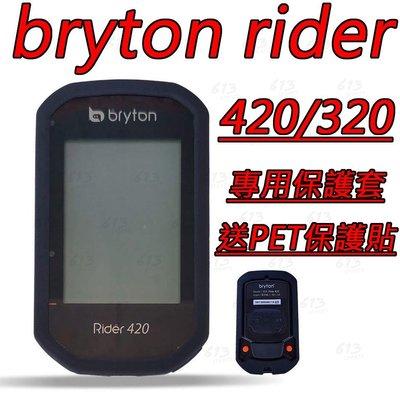 613sports Bryton 320 420 保護套 買保護套送PET保護貼 果凍套 矽膠套 碼錶保護套 碼表 馬表