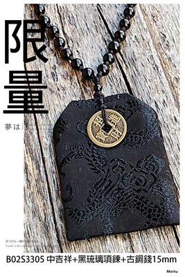 限量布款組合_黑龍吉祥袋+黑琉璃珠項鍊...