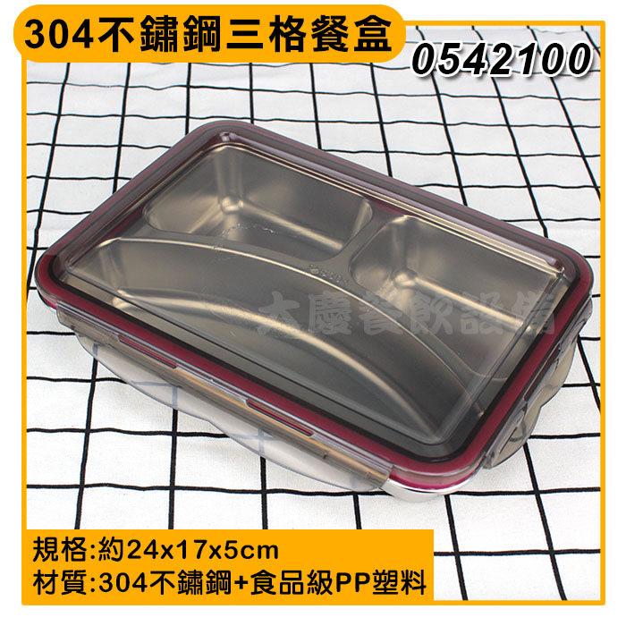 304不鏽鋼三格餐盒 0542100【含稅付發票】不鏽鋼便當盒 304不鏽鋼 飯盒 餐盒 大慶餐飲設備 (嚞)