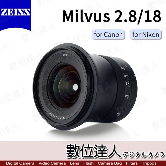 【數位達人】公司貨 特價.售為完止.蔡司Zeiss Milvus 18mm f2.8 2.8/18 ZF.2 Nikon