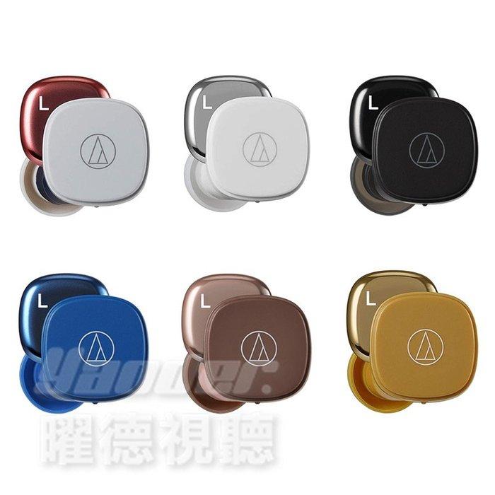 【曜德】鐵三角 ATH-SQ1TW 真無線耳機 6色 可選