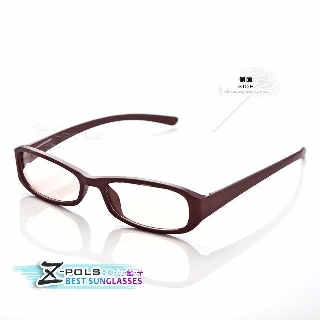視鼎Z-POLS 專業抗藍光眼鏡(5576茶)