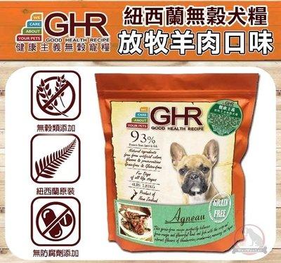 汪旺來【歡迎自取】健康主義GHR無榖犬糧放牧羊肉1.81kg 全齡犬天然紐西蘭飼料、挑嘴犬成犬/幼犬/高含肉量類似ADD