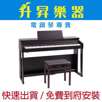 【升昇樂器】Roland RP-701 數位鋼琴/電鋼琴/滑蓋式/藍牙喇叭/藍芽APP