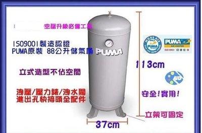 PUMA 原裝全配立式88公升空壓儲氣桶/壓力桶 ISO9001認證製造安全耐用免運優惠