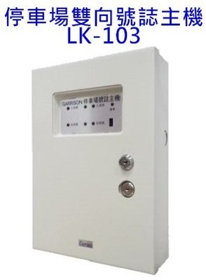 麒麟商城-雙向車道微電腦控制總機(LK-103)/停車場紅綠燈控制器/車道主機