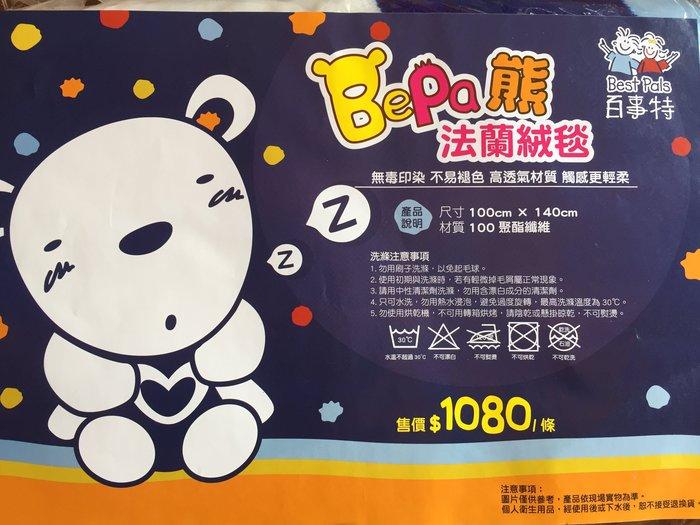 全新百事特 Bepa熊法蘭絨毯