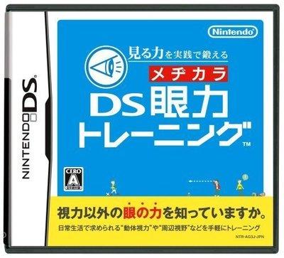 日版 現貨供應中【遊戲本舖2號店】NDS DS眼力訓練 日版3DS可玩