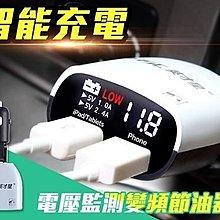 【台灣現貨】英才星智能車載 智能電壓監測車充節油器手機平板USB充電3.4A 車用點煙器