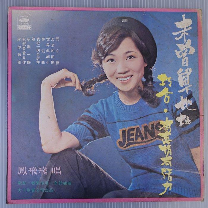 【柯南唱片】鳳飛飛//未曾留下地址 >>LP