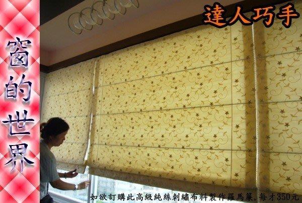 【窗的世界】20年專業製作達人, 羅馬窗簾專區,歡迎線上報價,提供到府丈量與安裝